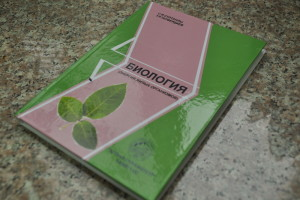 biologiya11