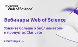 WoS webinars 2